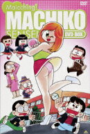 まいっちんぐマチコ先生 DVD-BOX