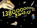 13800000000ねん きみのたび [ 坂井治 ]