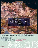 花束の石 プルーム・アゲート