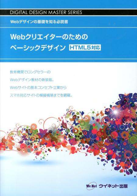 Webクリエイターのためのベーシックデザイン Webデザインの基礎を知る必読書 (DIGITAL DESIGN MASTER SERIES) [ ウイネット ]