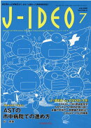 J-IDEO(Vol.4 No.4(July)