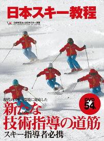日本スキー教程 [ 全日本スキー連盟 ]