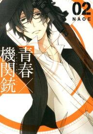 青春×機関銃(02) (Gファンタジーコミックス) [ NAOE ]