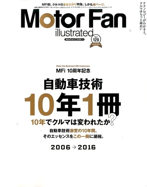 Motor Fan illustrated(vol.120) 自動車技術10年1冊
