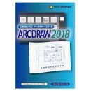 ARCDRAW 2018