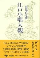 【バーゲン本】江戸小咄大観 新装版
