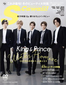 S cawaii! (エス カワイイ) 2021年 02月号【表紙:King & Prince】 [雑誌]