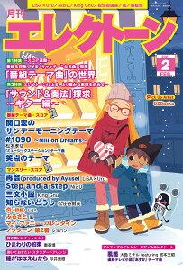月刊エレクトーン2021年2月号