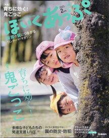 ほいくあっぷ 2021年 02月号 [雑誌]