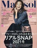 Marisol (マリソル) 2021年 02月号 [雑誌]
