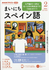 NHK ラジオ まいにちスペイン語 2021年 02月号 [雑誌]