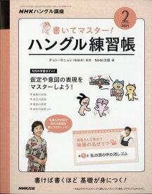 NHK テレビ ハングル講座 書いてマスター!ハングル練習帳 2021年 02月号 [雑誌]