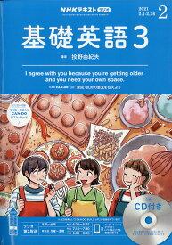 NHK ラジオ 基礎英語3 CD付き 2021年 02月号 [雑誌]
