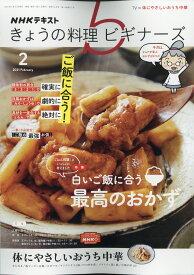 NHK きょうの料理ビギナーズ 2021年 02月号 [雑誌]