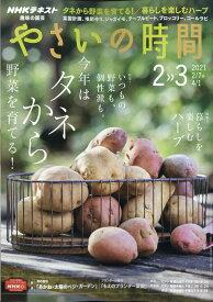 NHK 趣味の園芸 やさいの時間 2021年 02月号 [雑誌]