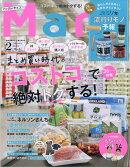 バッグinサイズ Mart (マート) 2021年 02月号 [雑誌]