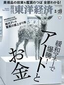 週刊 東洋経済 2021年 2/20号 [雑誌]