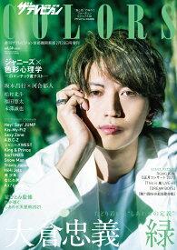 ザテレビジョンCOLORS(カラーズ)Vol.50 GREEN (グリーン) 2021年 2/28号 [雑誌]