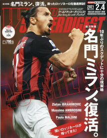 WORLD SOCCER DIGEST (ワールドサッカーダイジェスト) 2021年 2/4号 [雑誌]