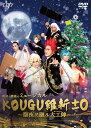 最初で最後のミュージカル KOUGU維新±0 ~聖夜ヲ廻ル大工陣~ [ 乙ルイ ]
