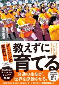 オレンジの悪魔は 教えずに育てる やる気と可能性を120%引き出す奇跡の指導法 [ 田中宏幸 ]