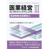 医業経営コンサルティングマニュアル(3) 経営戦略支援業務編