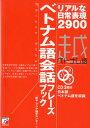 CD BOOK ベトナム語会話フレーズブック [ 欧米・アジア語学センター ]