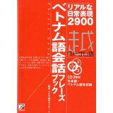 ベトナム語会話フレーズブック (ASUKA CULTURE/CD BOOK)