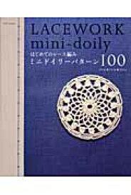 はじめてのレース編みミニドイリーパターン100 (Asahi original)