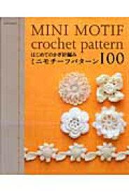 はじめてのかぎ針編みミニモチーフパターン100 (Asahi original)