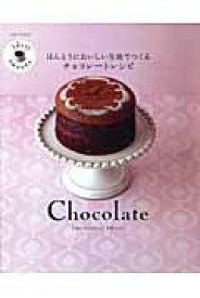 ほんとうにおいしい生地でつくるチョコレートレシピ 1day sweets (Asahi original) [ 佐藤ひろ子 ]