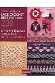 レース・かぎ針編みのベストパターン ドイリー・モチーフ・エジング&ブレード (Asahi original)