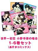 世界一初恋〜小野寺律の場合 1-6巻セット(あすかコミックス)