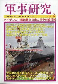 軍事研究 2021年 02月号 [雑誌]