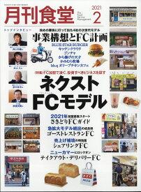 月刊 食堂 2021年 02月号 [雑誌]