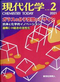 現代化学 2021年 02月号 [雑誌]