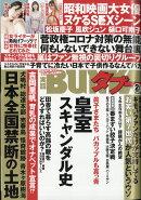 実話BUNKA (ブンカ) タブー 2021年 02月号 [雑誌]