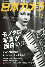 日本カメラ 2021年 02月号 [雑誌]