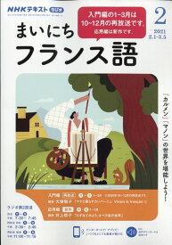 NHK ラジオ まいにちフランス語 2021年 02月号 [雑誌]