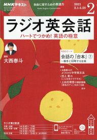 NHK ラジオ ラジオ英会話 2021年 02月号 [雑誌]