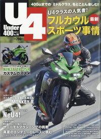 Under (アンダー) 400 2021年 02月号 [雑誌]