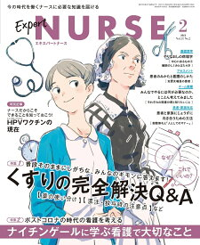Expert Nurse (エキスパートナース) 2021年 02月号 [雑誌]