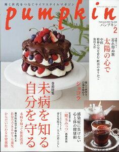 pumpkin (パンプキン) 2021年 02月号 [雑誌]