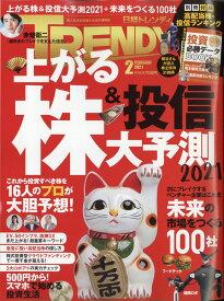 日経 TRENDY (トレンディ) 2021年 02月号 [雑誌]