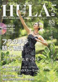 HULA Lea (フラレア) 2021年 02月号 [雑誌]