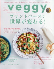 veggy (ベジィ) 2021年 02月号 [雑誌]