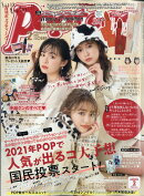 Popteen (ポップティーン) 2021年 02月号 [雑誌]