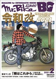 Mr.Bike (ミスターバイク) BG (バイヤーズガイド) 2021年 02月号 [雑誌]