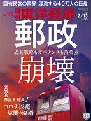 週刊 東洋経済 2021年 2/13号 [雑誌]