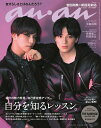 anan (アンアン) 2021年 2/24号 [雑誌]